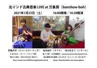 Live20210123