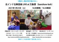 Live20210123b