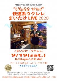 Maitake_live20200919