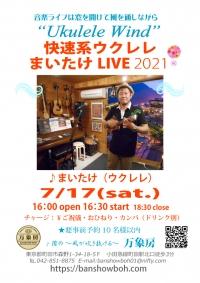 Maitake_live20210717