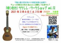 Maitake_workshop20210306_20210303103201