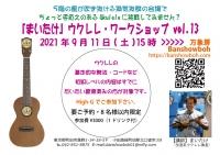 Maitake_workshop20210911
