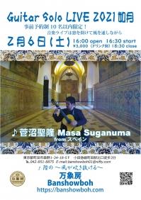 Masa_suganuma20210206