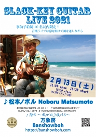 Matusumoto20210213