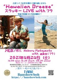 Matusumoto20210424