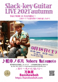 Matusumoto20210918