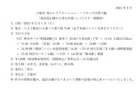 Minamitakao20210501