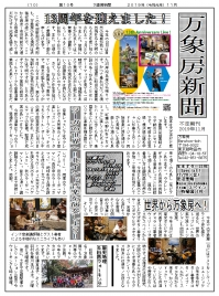 Newspaper2019nov