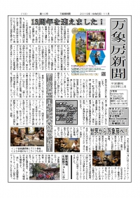 Newspaper2019nov_20191130234601