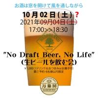 No_draft_beer_no_life2021oct
