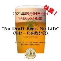 No_draft_beer_no_life2021sep