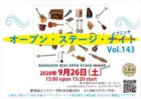 Openstage_evening20200926