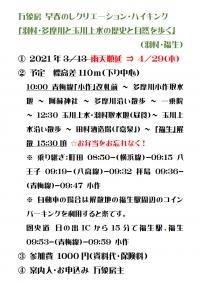 Tamagawa_josui20210429