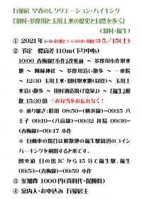 Tamagawa_josui20210515