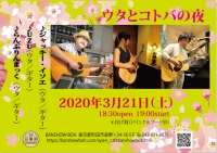 Utatokotobanoyoru20200321