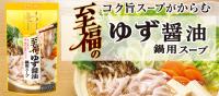 Yuzu_syoyu_nabe