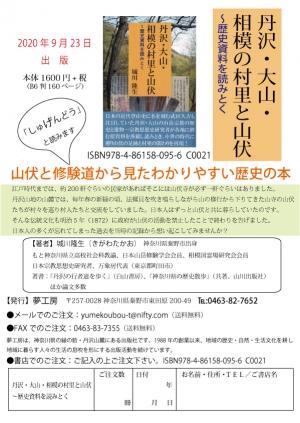 Book_yumekouboh20200923_20201001181401